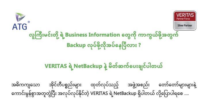 Veritas  ရဲ့ NetBackup အကြောင်း